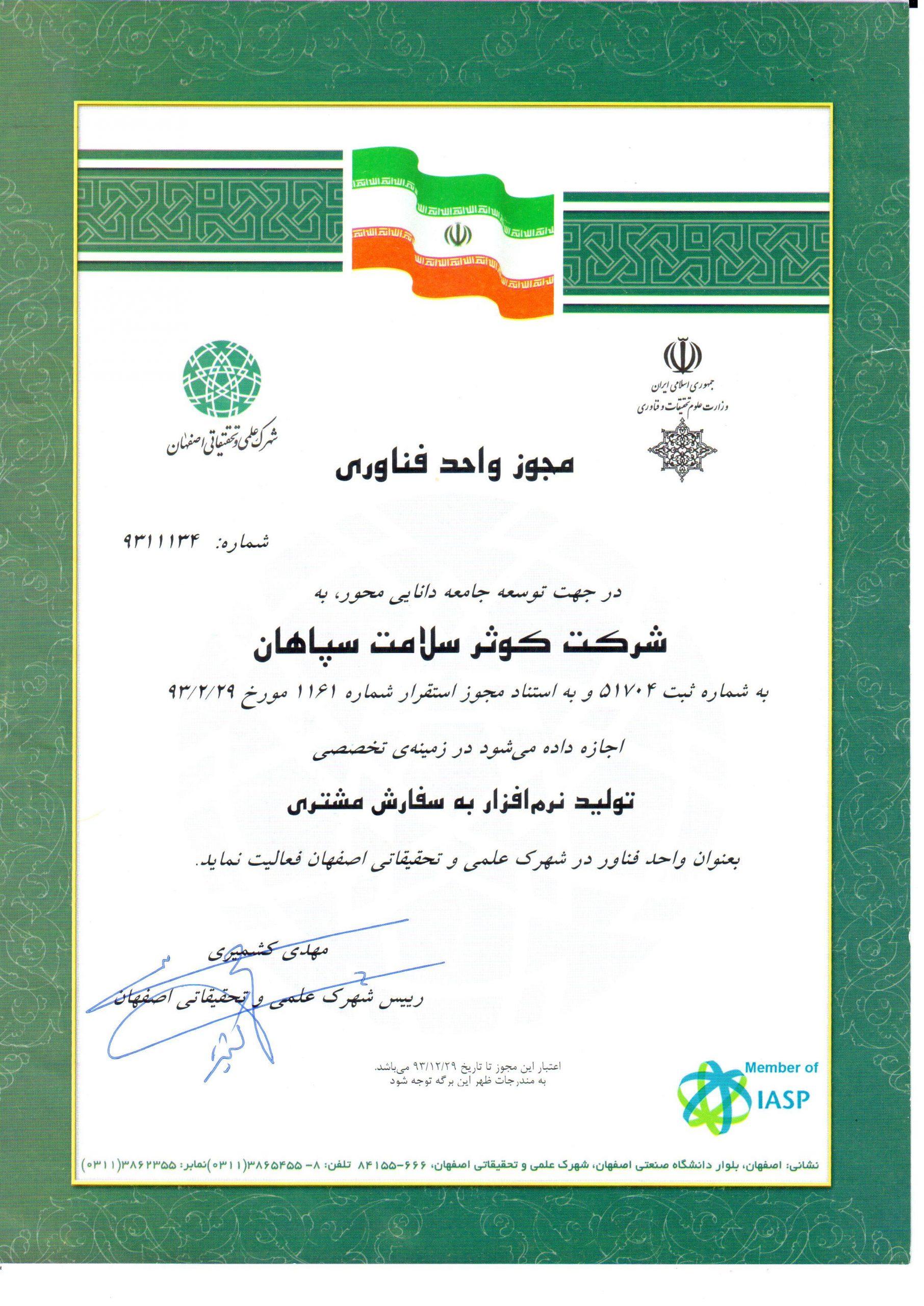 مجوز واحد فناوری در شهرک علمی و تحقیقاتی اصفهان